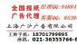 供应西部商报广告部电话|广告代理公司