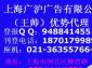 供应上海青年报广告代理商界代理公司广告部电话